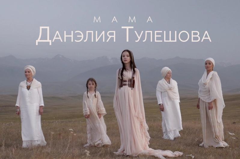 丹妮莉亚推出新曲《妈妈》MV
