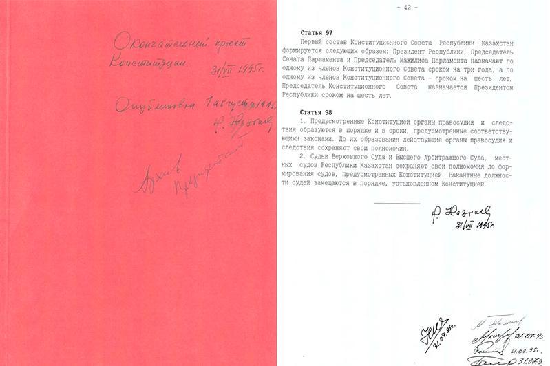 Опубликовано фото окончательного проекта Конституции РК с подписью Нурсултана Назарбаева