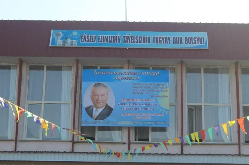Алматы облысында үш мектепке қазақ зиялыларының есімі берілді