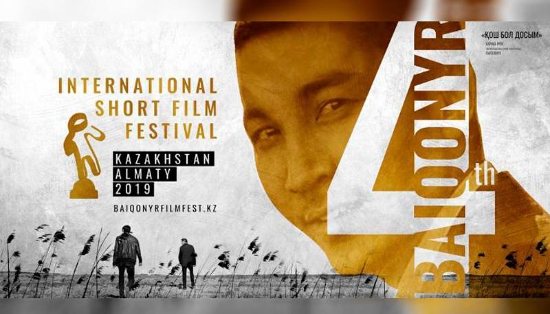 哈萨克斯坦5部短片参加第四届拜科努尔短片电影节