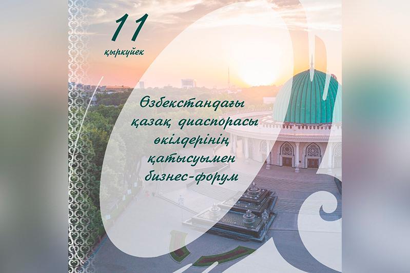 Өзбекстанда қазақ диаспорасына арналған бизнес-форум өтеді