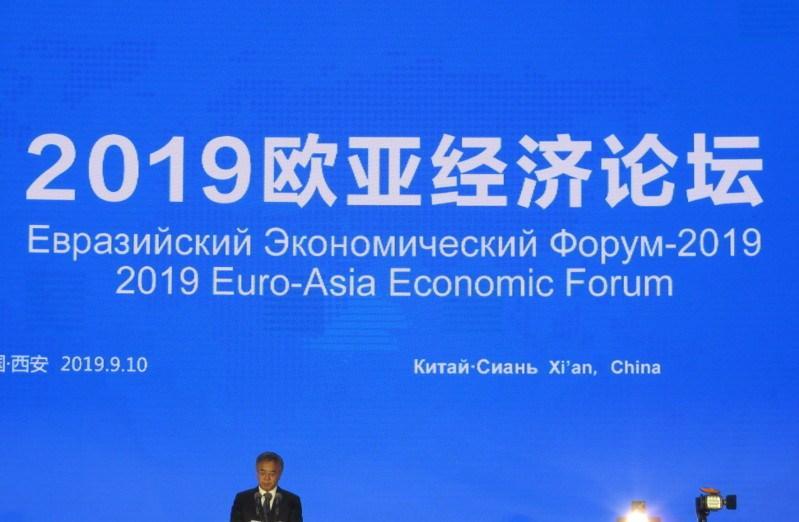 2019欧亚经济论坛在西安开幕