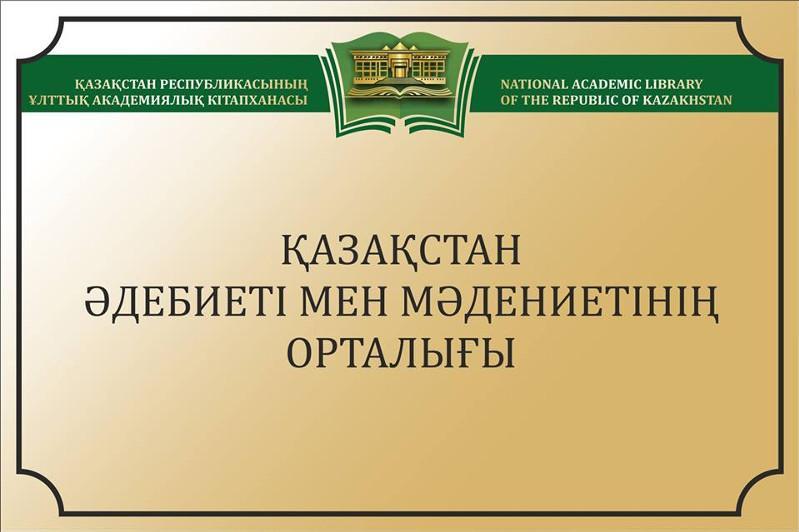 بايان- ولگەيدە قازاقستان ادەبيەتى مەن مادەنيەتى ورتالىعى اشىلدى