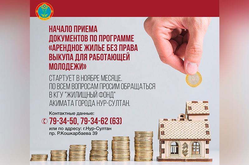 Какие документы необходимы для получения арендного жилья в Нур-Султане