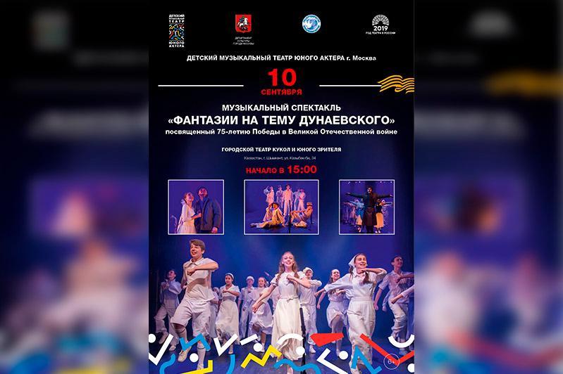 «Фантазии на тему Дунаевского» - на бис в Шымкенте
