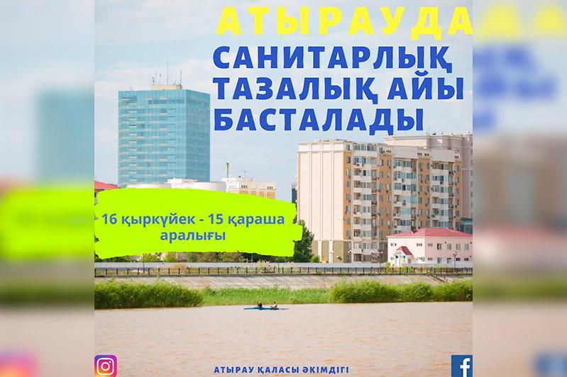 Двухмесячник очистки города объявили в Атырау