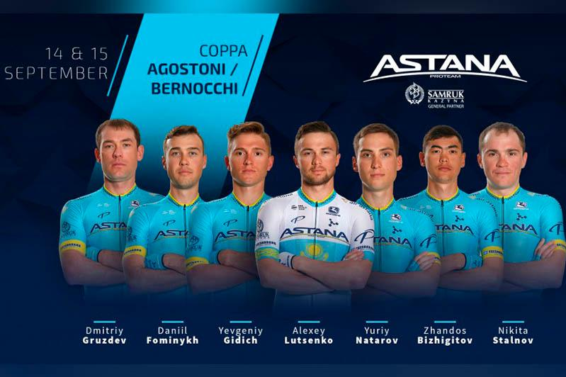 «Астана» объявила состав на две велогонки в Италии