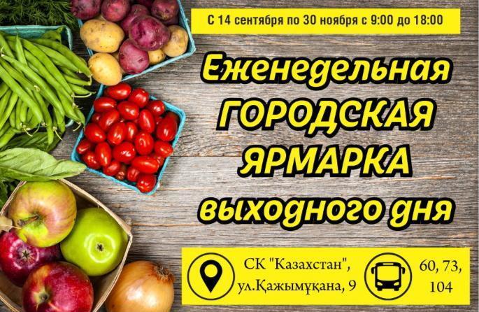 У спорткомплекса «Казахстан» в столице будут проводиться регулярные сельхозярмарки