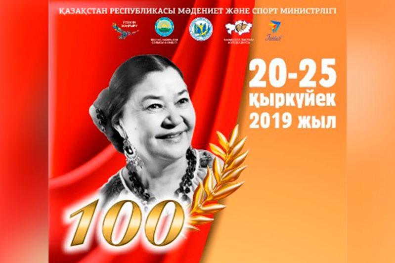 Семейде Әмина Өмірзақованың 100 жылдығына арналған театр фестивалі өткізіледі