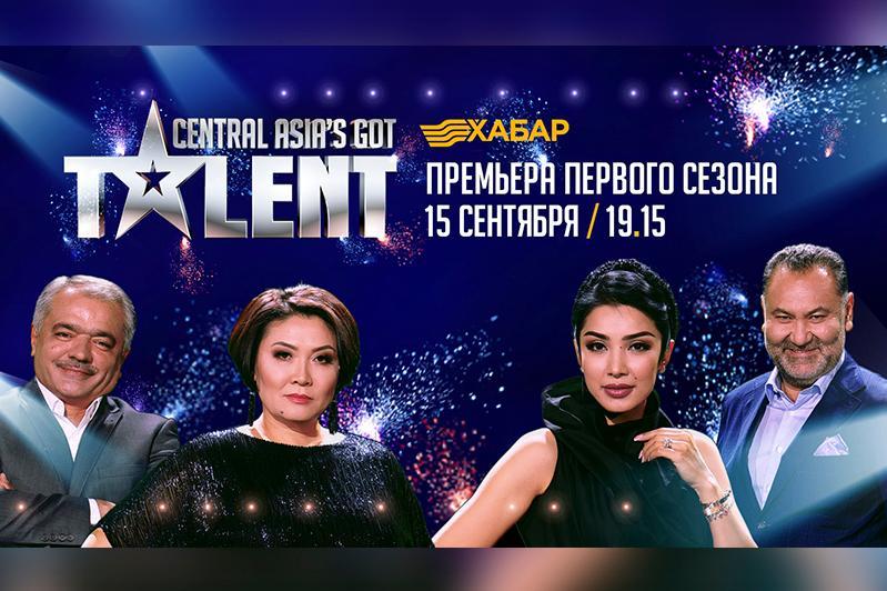 Крупнейшее шоу талантов в Центральной Азии стартует 15 сентября