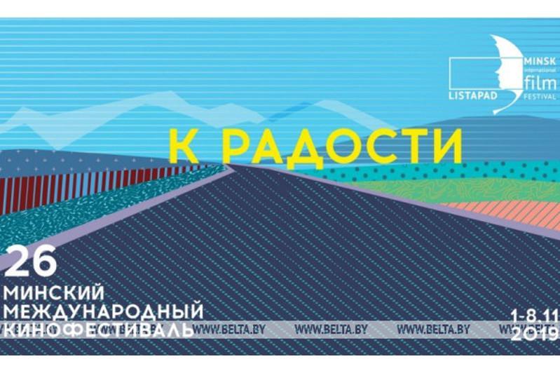 Belarus' Listapad Film Festival unveils 2019 slogan