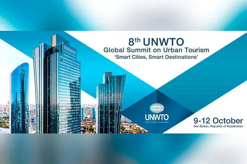 Саммит по вопросам городского туризма ЮНВТО впервые пройдет в Нур-Султане