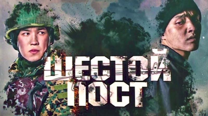 Казахстанский сериал «Шестой пост» получил премию «ТЭФИ-Содружество»