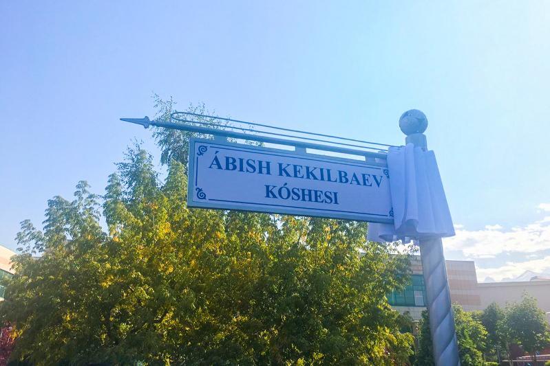 В Алматы открыли улицу имени Абиша Кекилбаева
