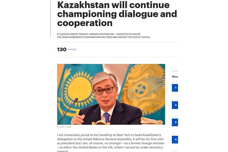 Статья Касым-Жомарта Токаева в The Hill: Казахстан продолжит продвижение диалога и сотрудничества