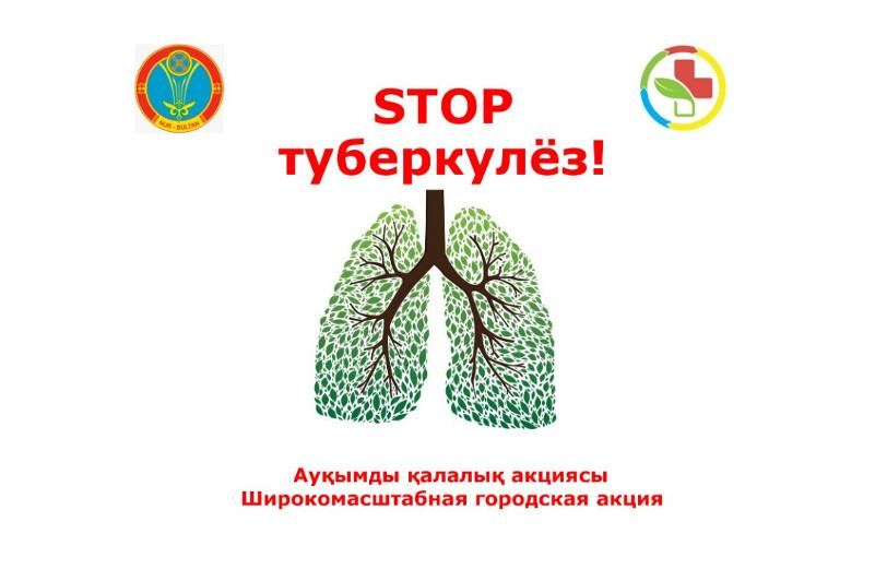 Широкомасштабная акция «Стоп туберкулез!» пройдет в столице