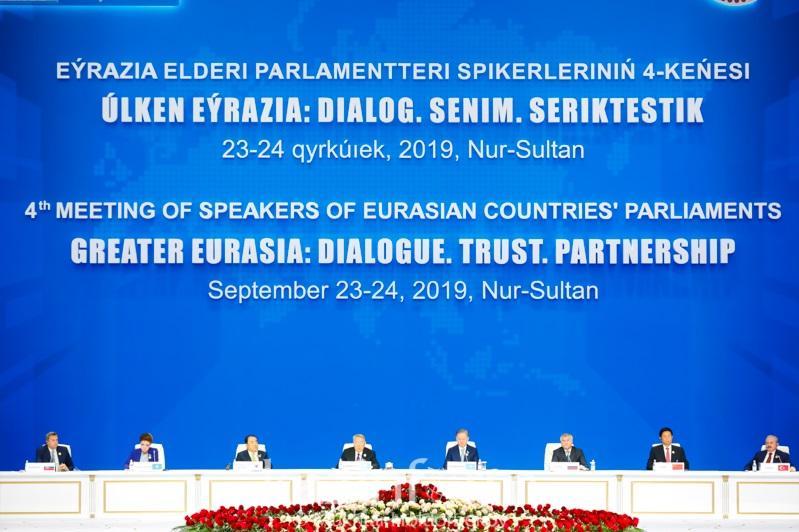第四届欧亚国家议长会议在首都举行