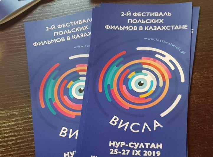 Фестиваль польских фильмов «Висла» стартовал в Нур-Султане