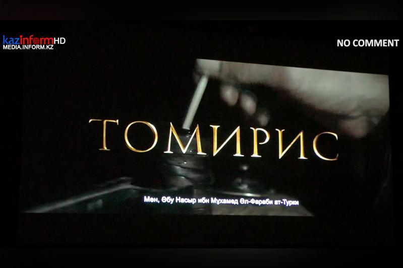 Премьера фильма «Томирис» состоялась в столице