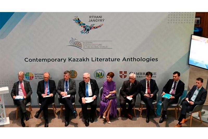 哈萨克文学选集英文版首发仪式在伦敦举行
