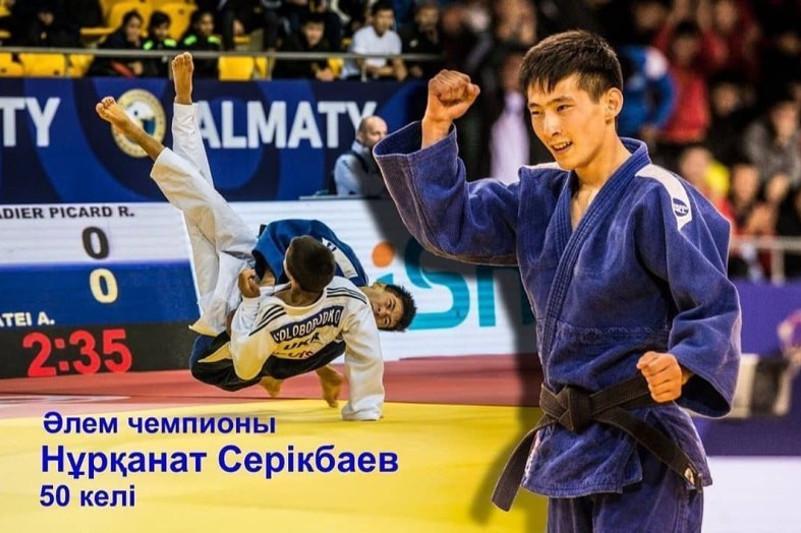 Нурканат Серикбаев — чемпион мира среди юношей по дзюдо в Алматы