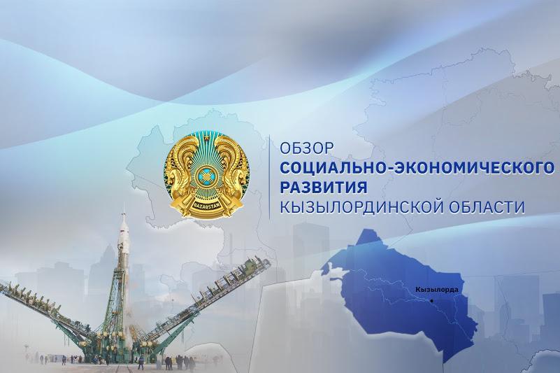 Как развивалась Кызылординская область с января по август 2019 года