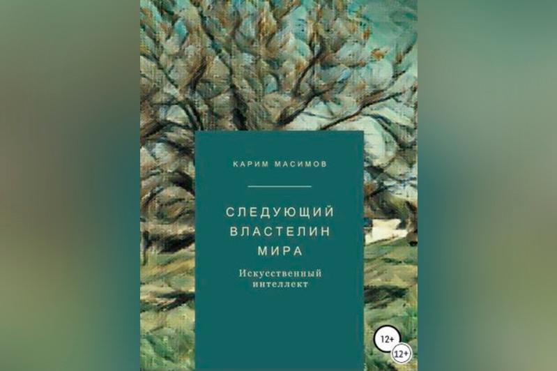 Кәрім Мәсімовтің жасанды интеллект жөніндегі кітабы шықты