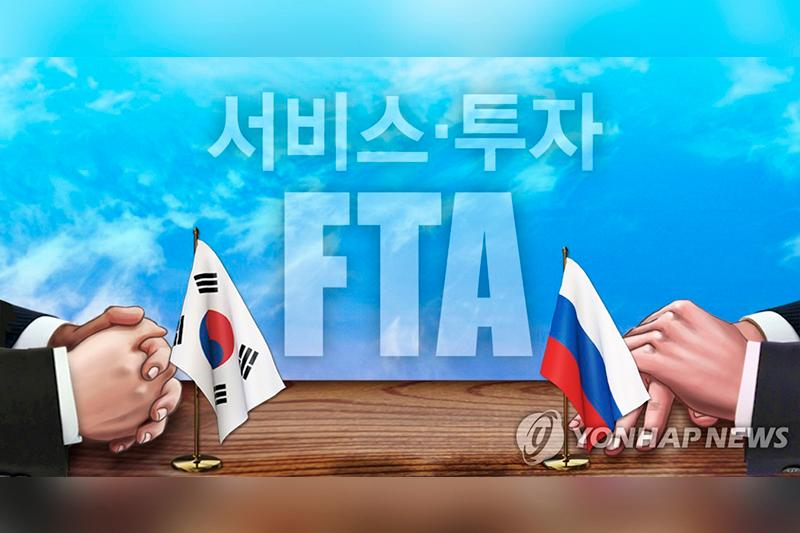 Seoul, Moscow to hold 2nd round of FTA negotiations on service sector