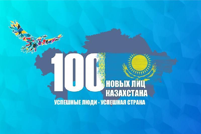 Третий этап проекта «100 новых лиц» стартует в Казахстане