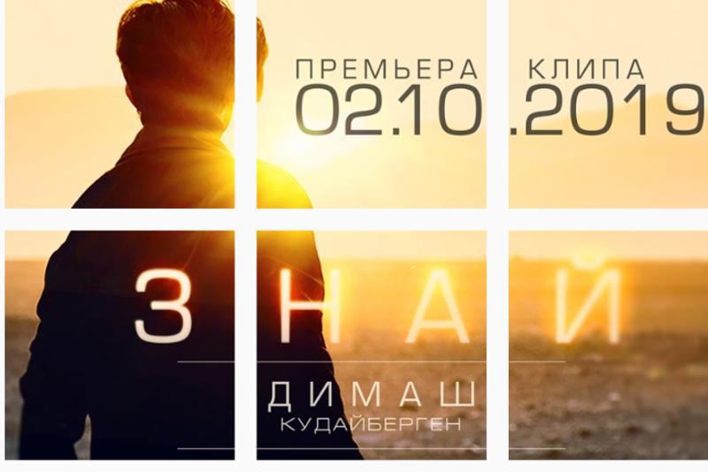 «Знай»: вышел новый клип Димаша Кудайбергена