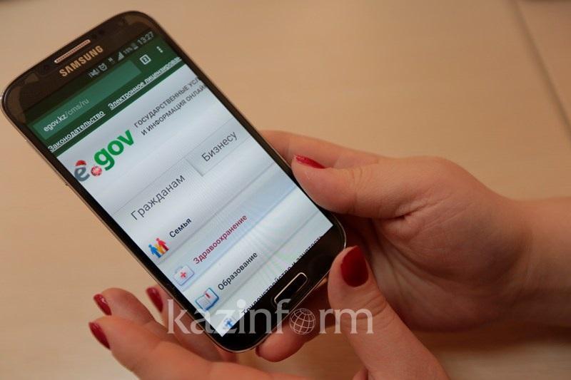 eGov-тың жаңартылған мобильді қосымшасы іске қосылады