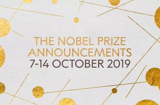 2019诺贝尔奖将于今日开始陆续揭晓