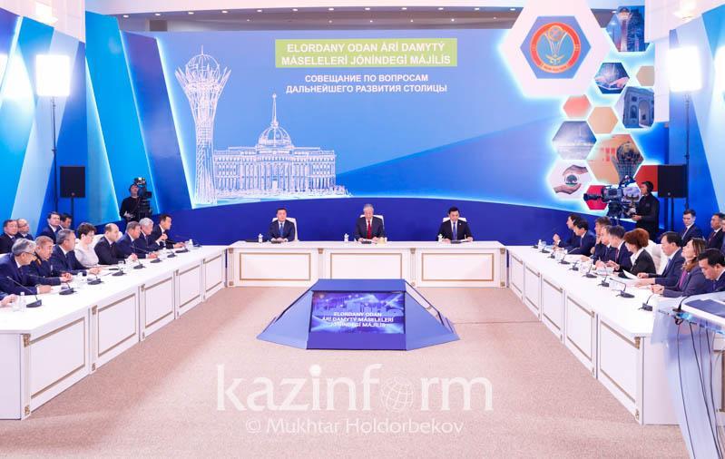 Совещание по развитию столицы – что поручил Глава государства
