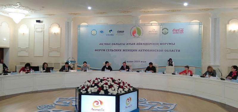 Форум сельских женщин прошел в Актюбинской области