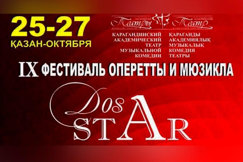 В Караганде пройдёт IX Международный фестиваль оперетты и мюзикла DosStar