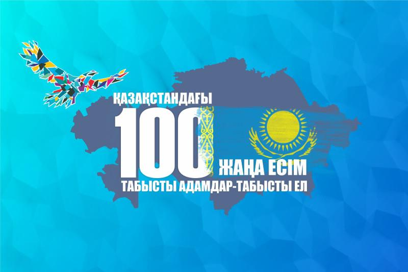 Столичную молодежь приглашают принять участие в проекте «100 новых лиц Казахстана»