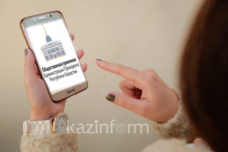 Общественная приемная Администрации Президента РК открыла свой Telegram-канал