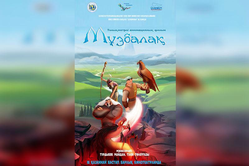 国产动画《穆兹巴拉克》获得德国施林格尔国际儿童电影节奖项