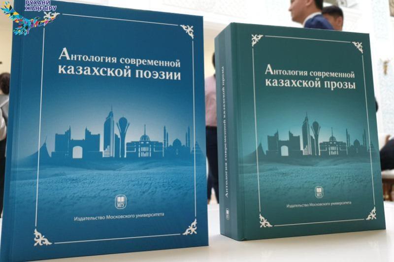 Презентация двухтомника антологии современной казахской литературы прошла в Москве