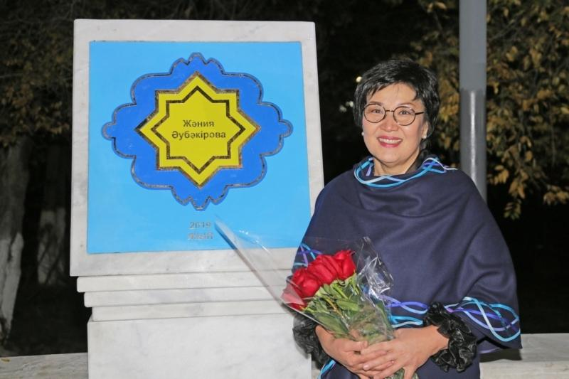 Именная звезда Жании Аубакировой зажглась на карагандинской Аллее славы