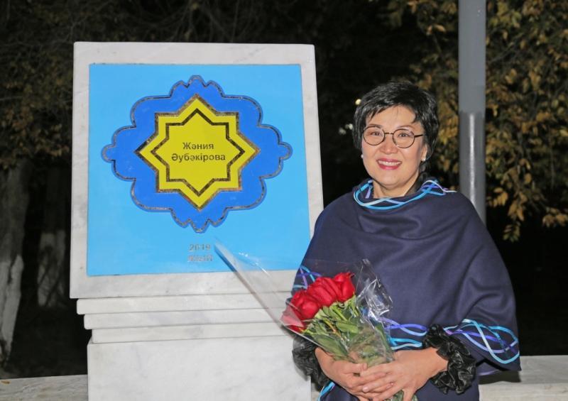 Қарағандыдағы Жұлдыздар аллеясынаЖәния Әубәкірованың атаулы жұлдызы орнатылды