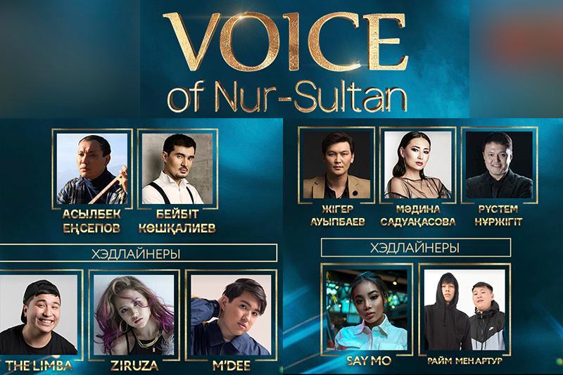 Международный фестиваль «Voice of Nur-Sultan» пройдет в столице