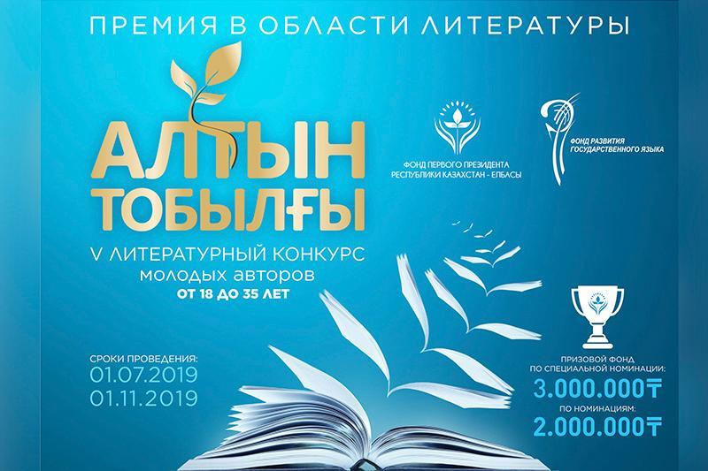 «Алтын Тобылғы»: в два раза увеличен размер призов за лучшие литературные произведения