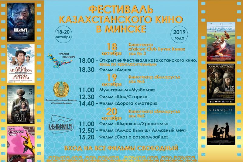 Фестиваль казахстанского кино пройдет в Минске