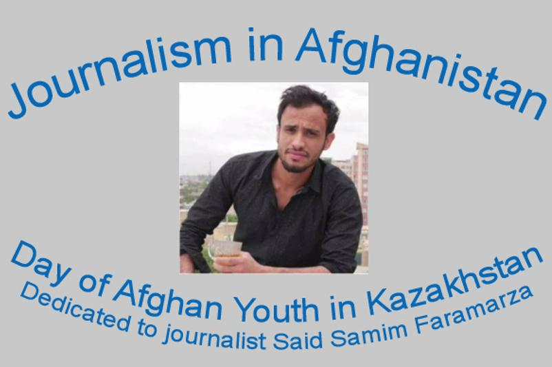 Day of Afghan Youth in Kazakhstan: Journalism in Afghanistan