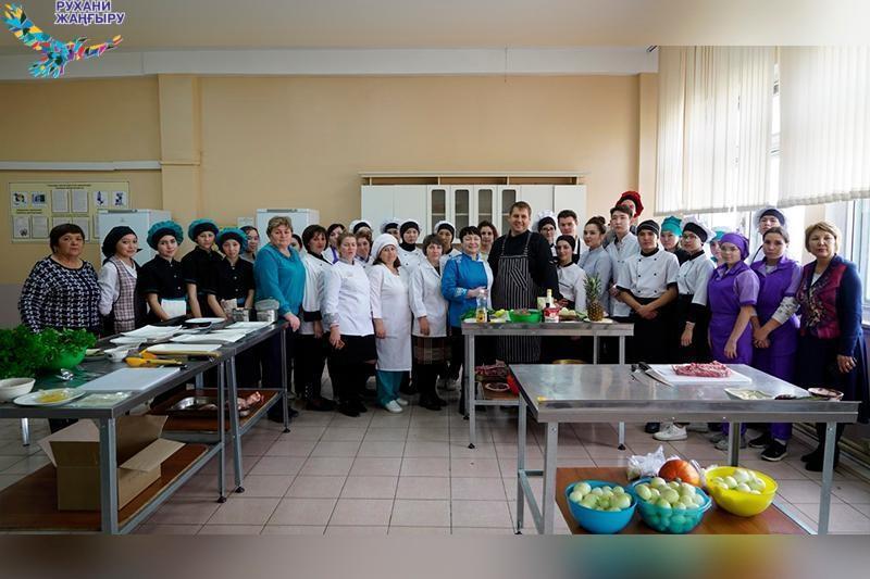 Известный казахстанский шеф-повар обучил студентов и преподавателей в Кокшетау