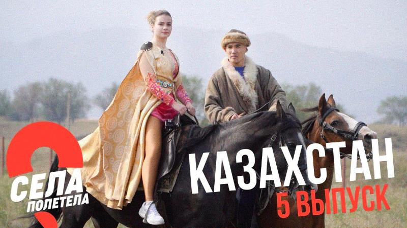 Девушка из Беларуси приготовила казы и объездила скакуна в новом тревел-шоу про Казахстан