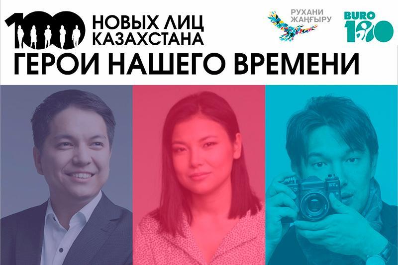 Кто может стать участником и победителем проекта «100 новых лиц Казахстана»