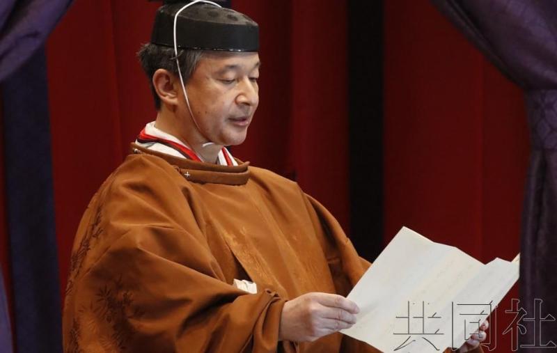 日本德仁天皇举行即位礼 正式即位