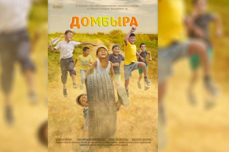 Казахстанский фильм «Домбыра» назван лучшим на фестивале в Индии